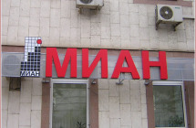 Световые объемные буквы на фасаде