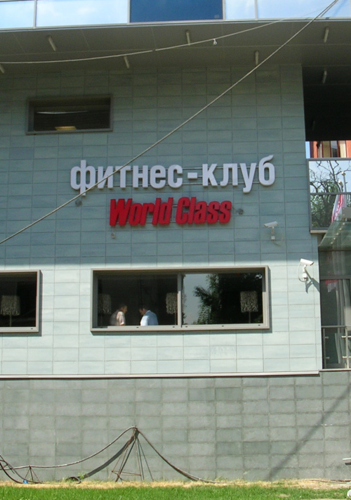 Объемные буквы на заказ в Москве