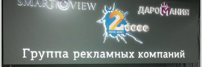 Световые буквы в интерьере агентства