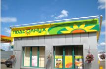 Оформление фасада магазина на АЗС