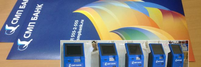 Изготовление постеров для сети банкоматов