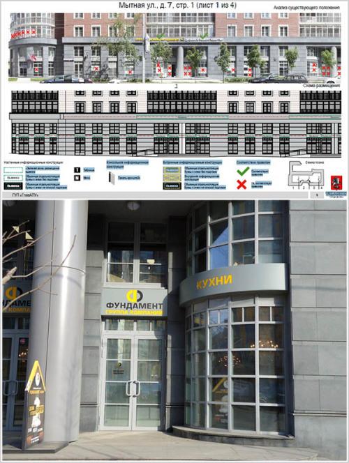 Вывеска на фасаде по концепции ГУП ГлавАПУ