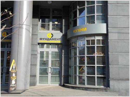Вывеска на здании по концепции ГУП ГлавАПУ
