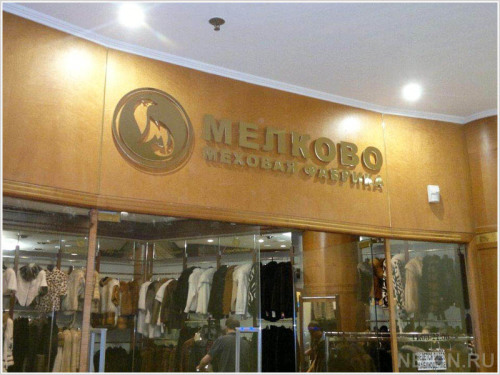 Изготовление букв и логотипа для бутика