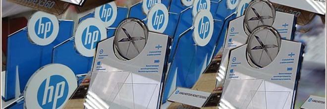 Изготовление эксклюзивных стоек для HP