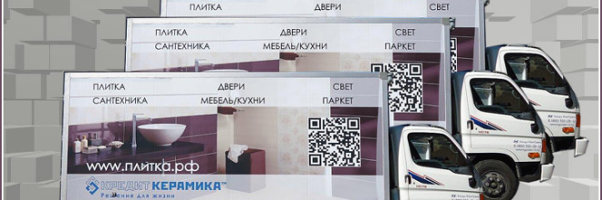 Нанесение рекламы на транспорт для сети магазинов сантехники