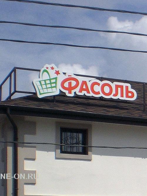Вывеска магазина – объемные буквы на крыше