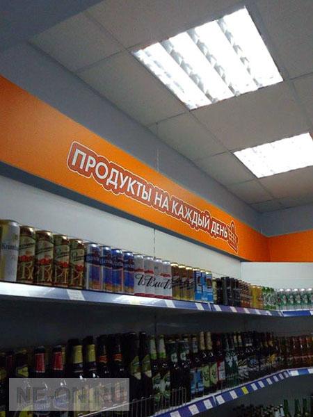 Оформление POS-материалами магазина продуктов