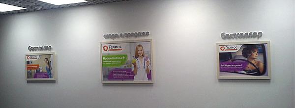 Оформление интерьера офиса объемными буквами и постерами