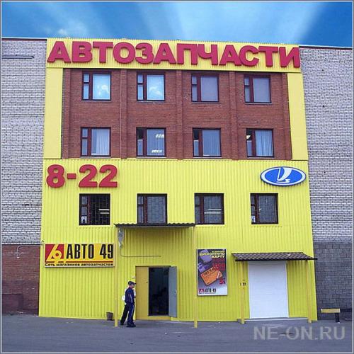 Наружная-вывеска-на-фасаде-магазина-автозапчасти