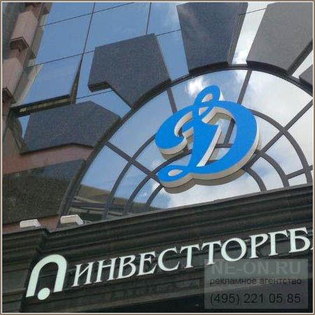 Объемная-вывеска-логотип-по-правилам-для-спортивного-общества-Динамо