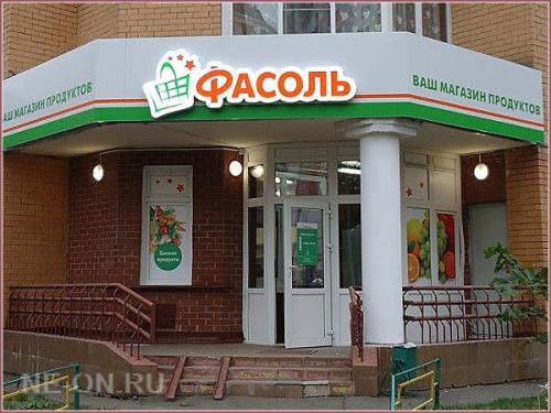 Входная группа сети продуктовых магазинов в Москве и области