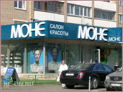 Рекламная входная группа сети салонов красоты МОНЕ