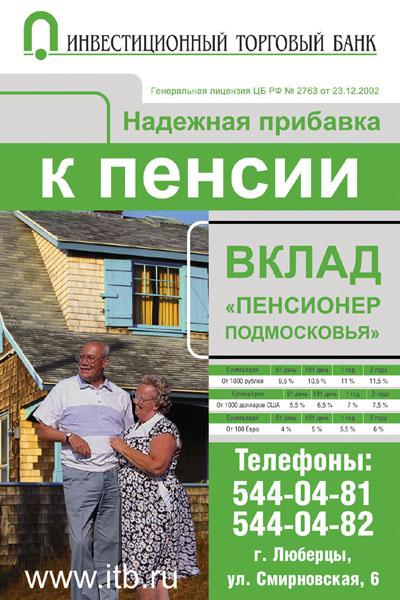 макет рекламной листовки