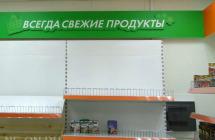 Рекламно-информационное оформление интерьера магазина