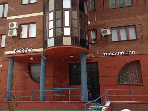 Вывески на фасаде салона СПА