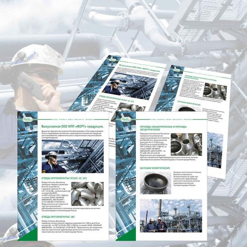 Дизайн полиграфии для научно-производственного предприятия