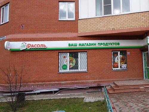 Вывеска магазина продуктов