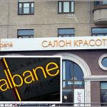 Рекламные вывески на фасаде