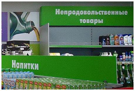 Оформление магазинов в Москве и в регионах