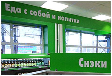 Оформление сетевых филиалов и магазинов