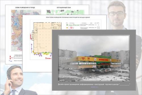 Согласование рекламы на фасаде — Концепция