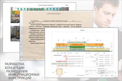 Оформление наружными информационными конструкциями здания