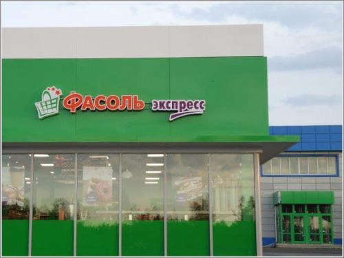 Изготовление и монтаж световой вывески магазина на фасад