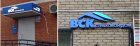 Вывески с объемными буквами на фасаде