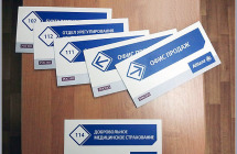 Таблички указатели для визуальной навигации в офисе