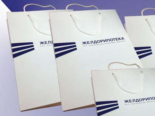 Бумажные пакеты с логотипом Желдорипотека на заказ