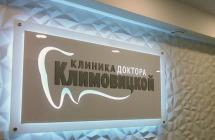 Настенное световое панно с логотипом