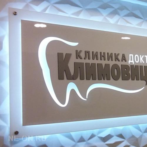 Настенное панно с логотипом