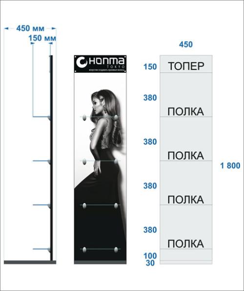 Макет рекламной стойки для выкладки товара