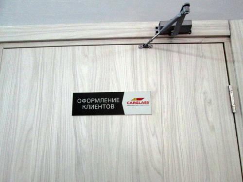 Таблика фирменная дверная