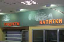 Объемные буквы в интерьере магазина