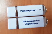 Флешка с логотипом на заказ
