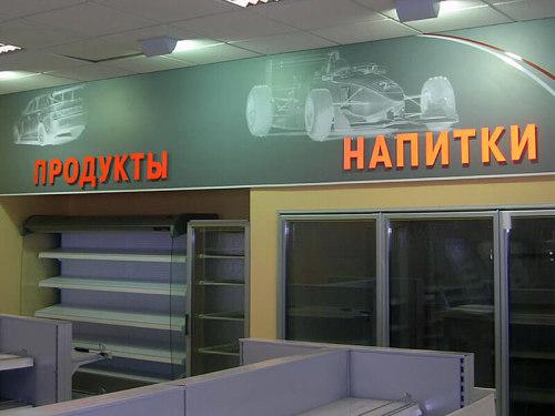 Объемные буквы для вывески в магазин