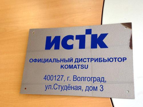 Изготовление таблички из нержавеющей стали