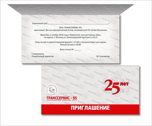 Разработка приглашения для Транссервис-95