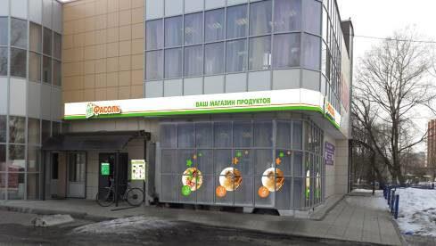 Разработка концепции рекламного оформления фасада магазина продуктов