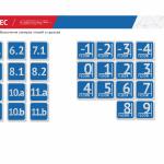 Разработка номеров этажей и корпусов зданий
